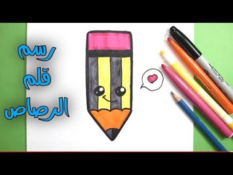 رسم قلم رصاص كيوت تعليم الرسم للأطفال رسومات سهله وجميله تعلم الرسم رسم سهل Youtube Enamel Pins