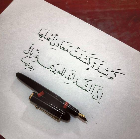 صور مكتوبة مع أجمل الكلمات والحكم مداد الجليد Words Quotes Proverbs Quotes Funny Arabic Quotes