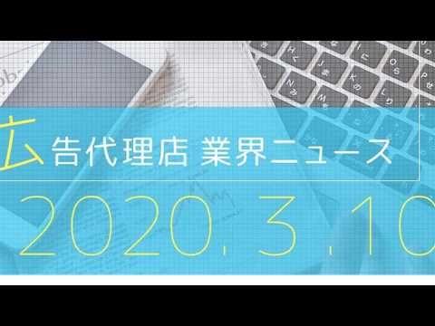 広告代理店業界ニュース2020 3 10 新型コロナウイルス対応