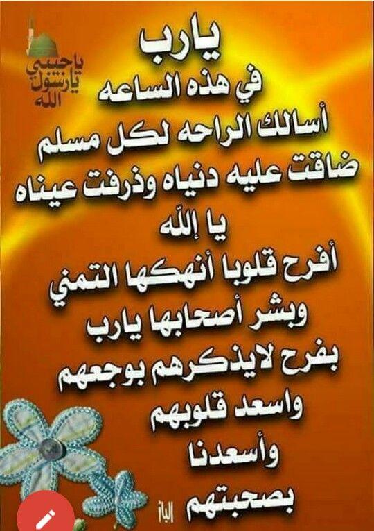 Pin By Mohamad Alturjman On أدعية Arabic Arabic Calligraphy