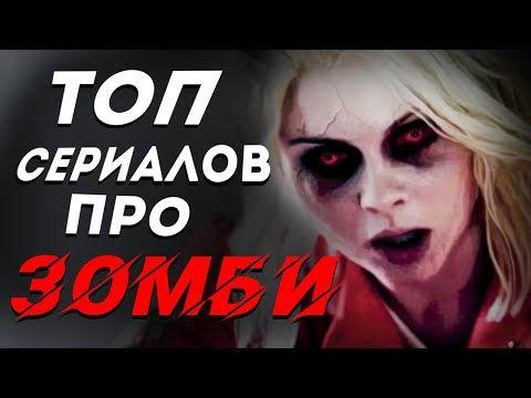 Top Luchshih Serialov Pro Zombi Youtube Halloween Face Makeup Halloween Face Face Makeup