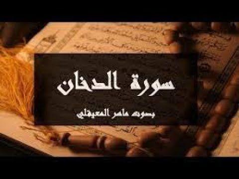 سورة الدخان لكشف من يخدعك ويكيد لك الشيخ ماهر المعيقلي Youtube Ali Quotes Novelty Sign Islam