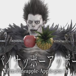 動画ピコ太郎とデスノートがコラボ死神リュークがPPAPを完コピ