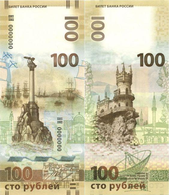 Russia 100 Rublos