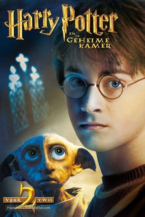 Harry Potter And The Chamber Of Secrets German Dvd Cover Phoenix Harry Potter Chamber Of Secrets Harry