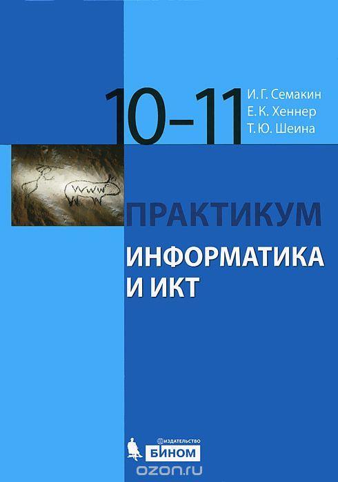 Информатика и икт 10-11 класс семакин гдз