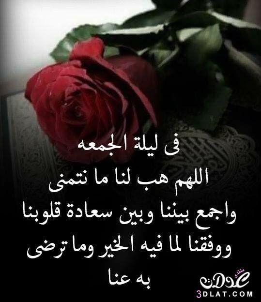صور جمعه مباركه 2021 صور تهانى بيوم الجمعه 2021 صور ادعيه ليوم الجمعه Quran Quotes Love Arabic Love Quotes Learn Arabic Language