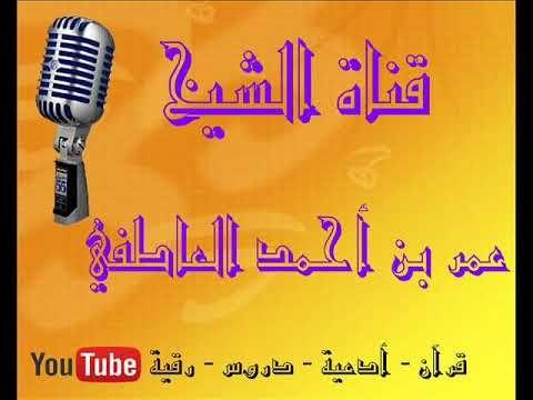 رقية بسم الله أرقي الاحشاء رأس المعدة الشيخ عمر العاطفي Youtube Youtube Vintage Microphone Enjoyment