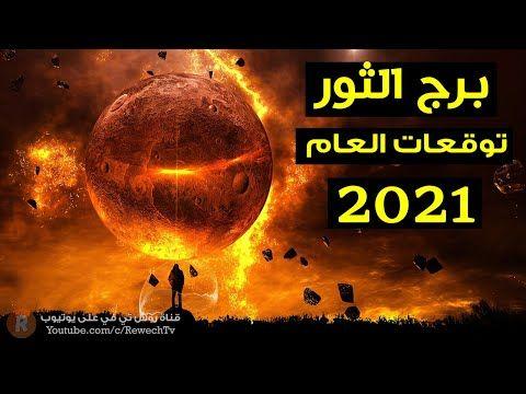 توقعات برج الثور لعام 2021 توقعات 2021 لمواليد برج الثور Youtube Movie Posters Poster Art