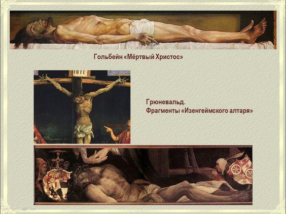 Myortvyiy-Hristos.jpg (1026×768):