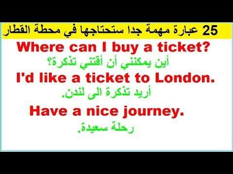 جمل وعبارات شائعة ومهمة في اللغة الانجليزية في محطة القطار Journey Boarding Pass I Can