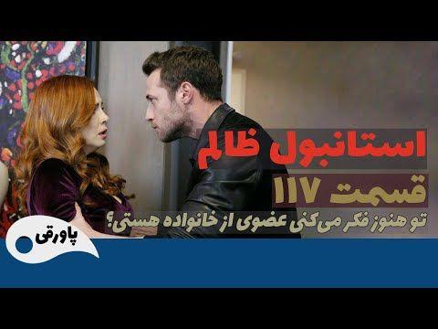 سریال استانبول ظالم قسمت 117 Youtube Pandora Screenshot Pandora Screenshots