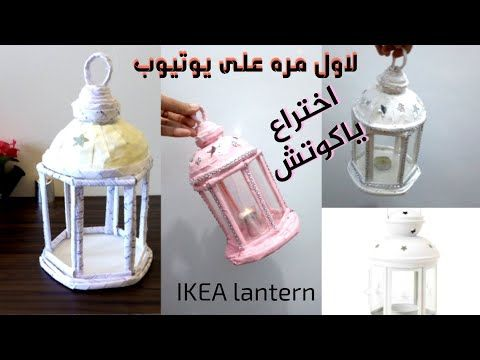 عملت فانوس ايكيا جامد جدا بحاجه كلنا بنرميها Ikea Lantern Diy Youtube Ikea Lanterns Lanterns Hand Soap Bottle