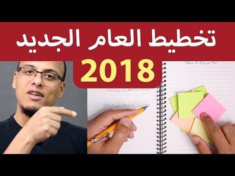 تخطيط العام الجديد 2018 تعلم طريقة فعالة لتحديد وتنفيذ الأهداف Youtube How To Plan Books Bullet Journal