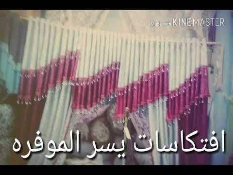 طريقه عمل برقع الستاره السمبكسه Youtube