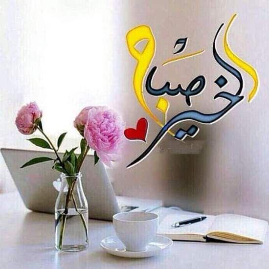صور صباح الخير واجمل عبارات صباحية للأحبه والأصدقاء موقع مصري Good Morning Flowers Good Morning Roses Good Morning Greetings