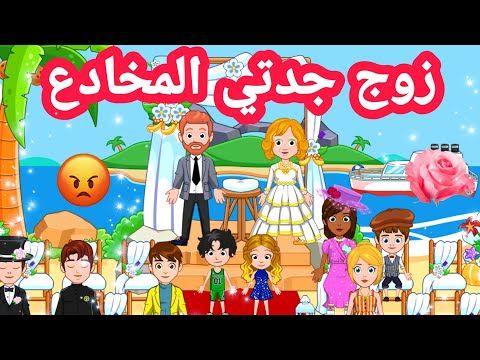 زوج جدتي المخادع فيلم ماي سيتي My City Movie Youtube Family Guy Character Fictional Characters