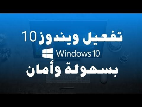 شرح تفعيل ويندوز 10 بطريقة قانونية 100 وتفعيل جميع نسخ الويندوز شرح تفعيل ويندوز 10 بطريقة قانونية وصحيحة 100 الاصدار النهائي 10 Things Windows 10 My Photos