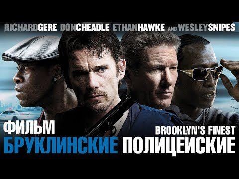 бруклинские полицейские Brooklyn S Finest смотреть весь фильм Hd Youtube Youtube Brooklyn S Finest Fictional Characters