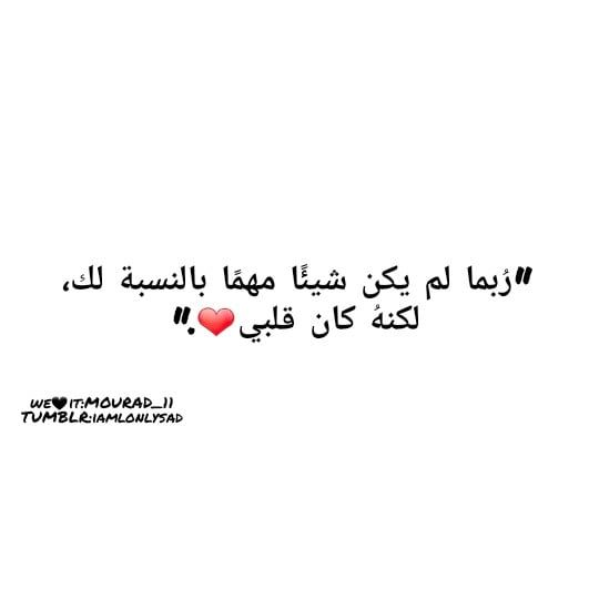 Image Shared By Heart Broken Find Images And Videos About Text ﺍﻗﺘﺒﺎﺳﺎﺕ And كلمات On We Heart It The App To Get Lost In Wh Broken Heart Find Image Text