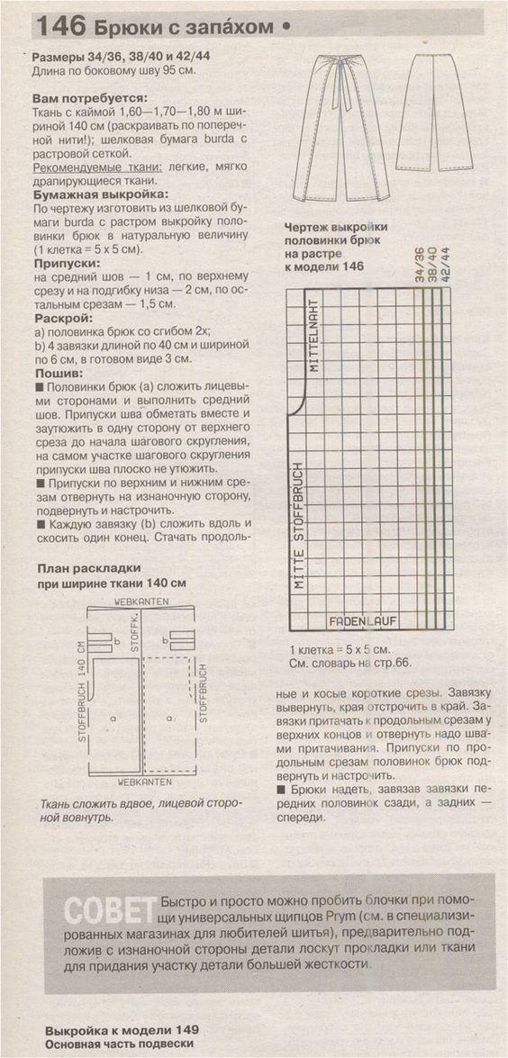 COSTURA | Artículos en la categoría de coser | Blog INGA-09: Blogs de KP