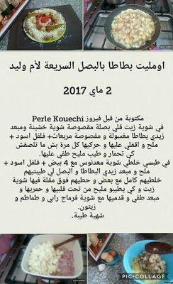 حلويات ام وليد Tunisian Food Food Receipes Arabic Food