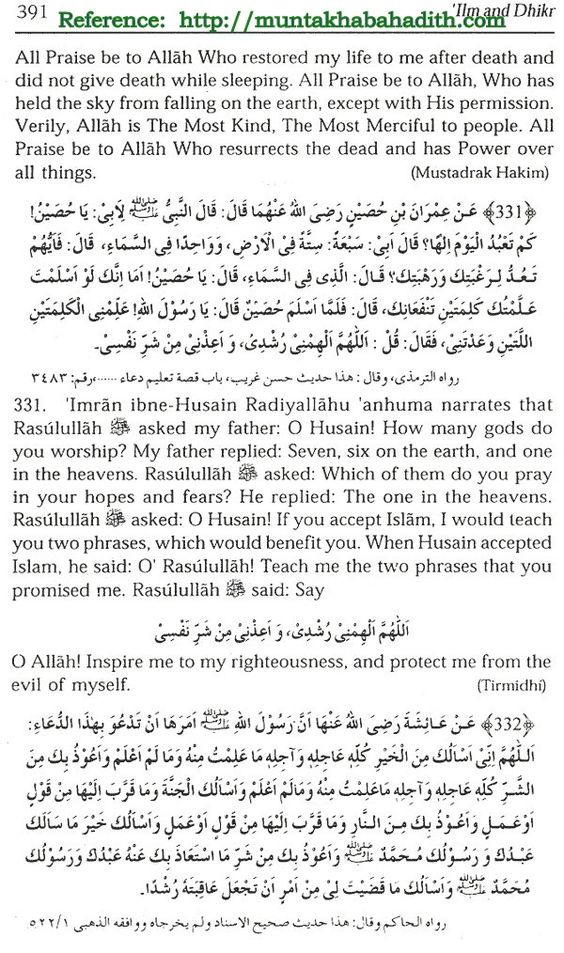 How To Know Our Lord Fulfilling The Commandments Of Allah Regarding Hum How To Know Allah Noble Quran