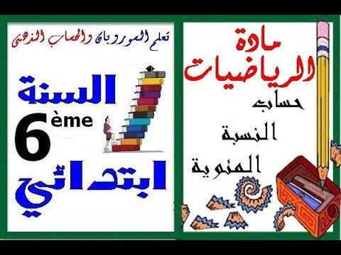 6aep حساب النسبة المئوية لتلاميذ السنة السادسة ابتدائي Arabic Calligraphy Youtube