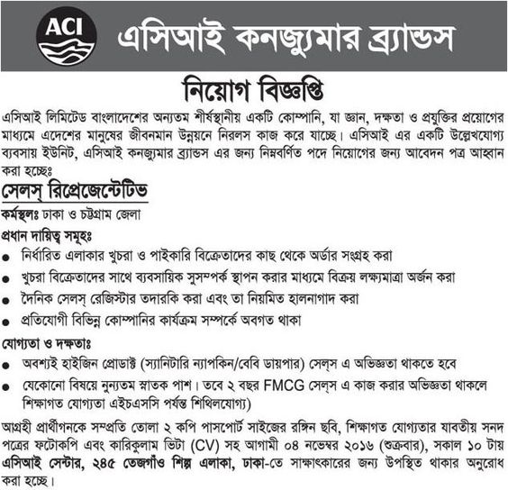 Sales Representative Aci Limited Job Circular  Job Circular