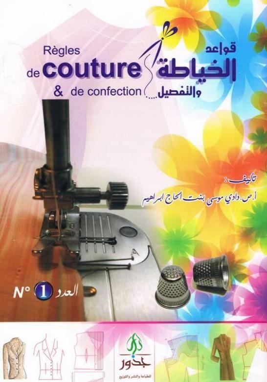 Regle De Couture Et De Confection En Ar Sewing Book Sewing Design Diy Sewing Pattern