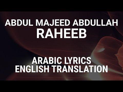Abdul Majeed Abdullah Raheeb Saudi Arabic Lyrics Translation عبدالمجيد عبدالله رهيب Youtube Learning Arabic Lyrics Learning