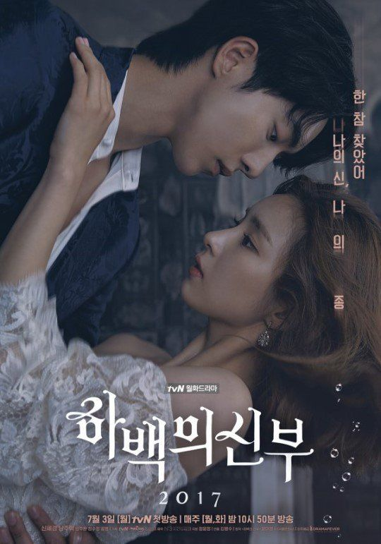 'Bride of the Water God' drops romantic main poster of water god Nam Joo Hyuk and bride Shin Se Kyung | allkpop.com