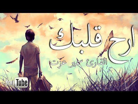 قل يا عبادي الذين أسرفوا على أنفسهم أجمل صوت يحرك القلوب القارئ سمير عزت Hd Youtube Youtube Quran Beautiful