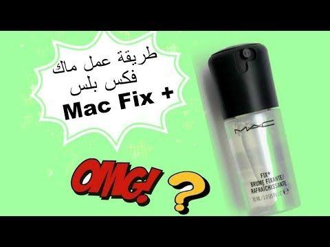 Diy Mac Fix Plus طريقة عمل فكس بلس من ماك Youtube Beauty Care Social Media Social Media Instagram
