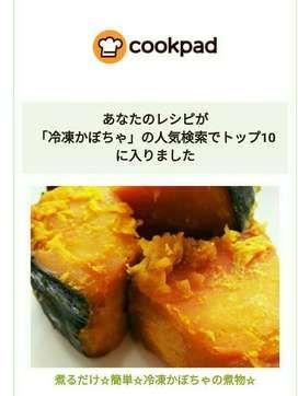 冷凍 かぼちゃ レシピ