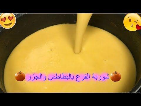 شوربة القرع بالبطاطس والجزر بأسهل طريقة و ألذ طعم شوربات Youtube Recipes Soup