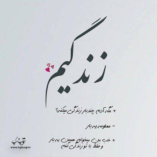 جملات عاشقانه برای همسر 98 عکس Persian Quotes Text On Photo Farsi Quotes