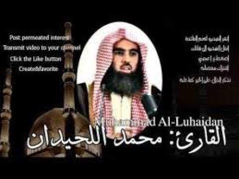 Holy Quran سورة الكهف قراءه خاشعه مبكيه القارئ محمد اللحيدان Youtube Interesting Things Projects To Try