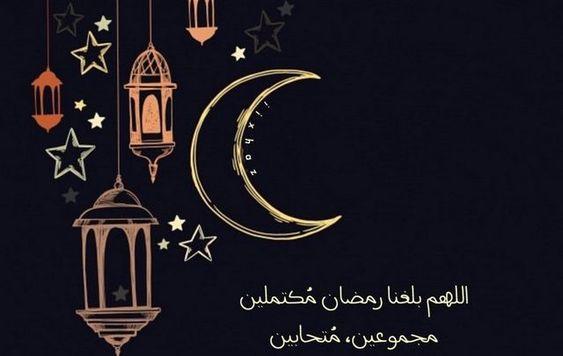 دعاء اللهم بلغنا رمضان مكتوب 2021 In 2021 Home Decor Decals Decor Home Decor