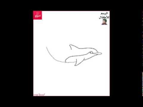 تعليم الرسم للأطفال كيف ترسم دولفين بالخطوات Youtube