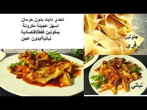 Pin By Wafa On آكلات صحية Healthy Recipes Arabic Food Healthy