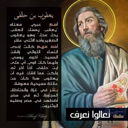 تعالوا نتعرف علي الرسل القديسين ال 12 في نبذة مختصرة شير Christian Photos Holy Mary Christian