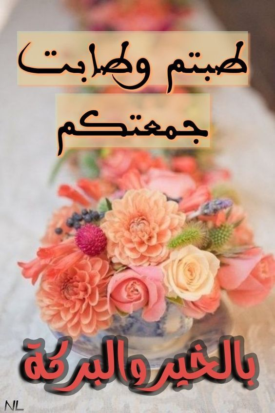 صور يوم الجمعه مباركه جمعة مباركة مزخرفة جمعة مباركة عليكم Zina Blog Pics