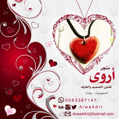 #فالك_طيب #دعاية #اعلان #اعلانات #اكسسوار #اكسسوارات #جده #تصميم #خزف #سلسله #زينه #فن #ابداع #السعودية  #jeddah #Necklace #Accessories #أروى #متجر #art #ads #Ceramics