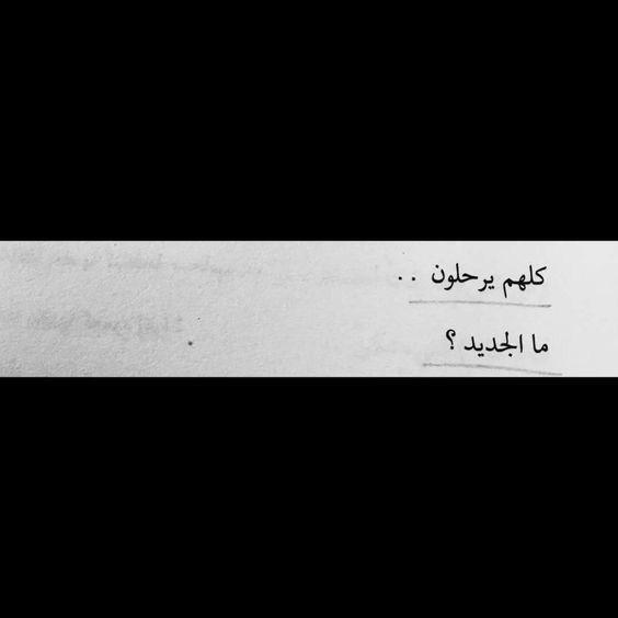 افتارات صور صورة كلام تغريده خلفيات خلفية تمبلر هيدر Quotes Circle Quotes Beautiful Arabic Words