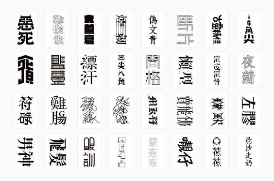 字体设计的微博_微博