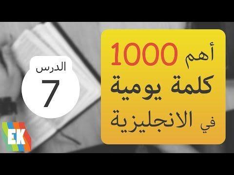 سلسلة ال 1000 كلمة وجملة بالانجليزية Youtube Company Logo Words Tech Company Logos