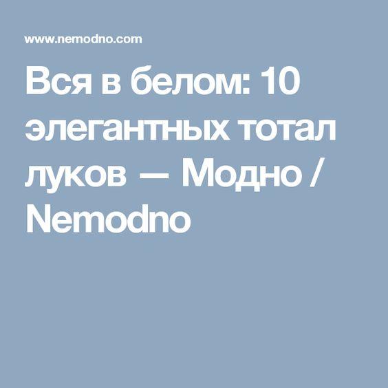 Вся в белом: 10 элегантных тотал луков — Модно / Nemodno