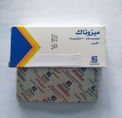 تجربتي مع حبوب ميزوتاك Personal Care Person Toothpaste