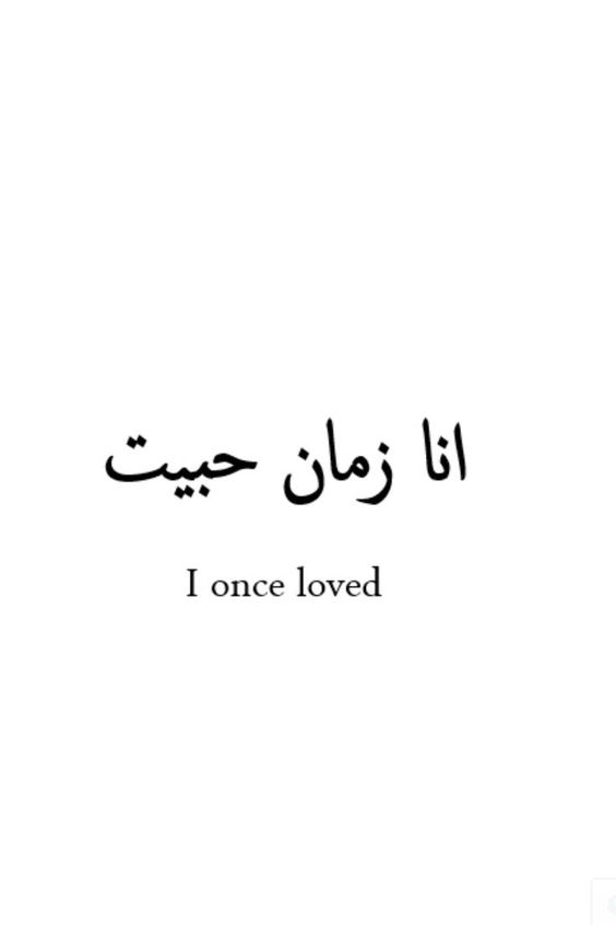 Love Is The Answer Arabic Quote Szukaj W Google Qoutes - Interesting arabic tattoos meaning pictures